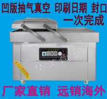 DZ-500 luxury double chamber vacuum packaging machine vacuum sealing machine, vacuum machine, commercial food
