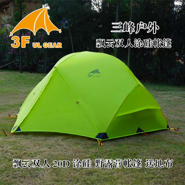 On sale Ultra light 210T silicon coated anti rain/wind 2 person aluminum rod hiking fishing beach outdoor camping tent<br><br>Aliexpress