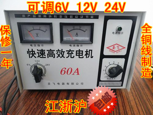 Free shipping Copper 6v 12v 24v 60a car battery multifunctional charger rapid charge machine(China (Mainland))
