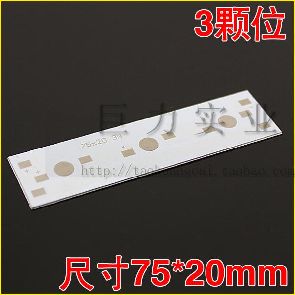 Aquarium Long 75MM Wide 20MM high power LED white LED strip aluminum plate aluminum plate aluminum plate 3 bits(China (Mainland))