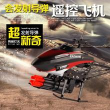 Toy helicopter charge moving aircraft shatterproof novice fighter can transmit remote control to send the children gifts novelty