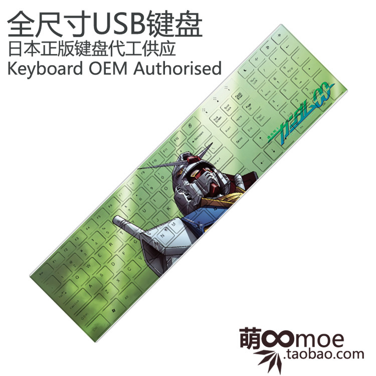 New Anime Cartoon Mobile Suit Gundam 00 USB Ultra-thin Desktop Wired Keyboard For Desktop Laptop Computer Hot Sold No.CC5(China (Mainland))