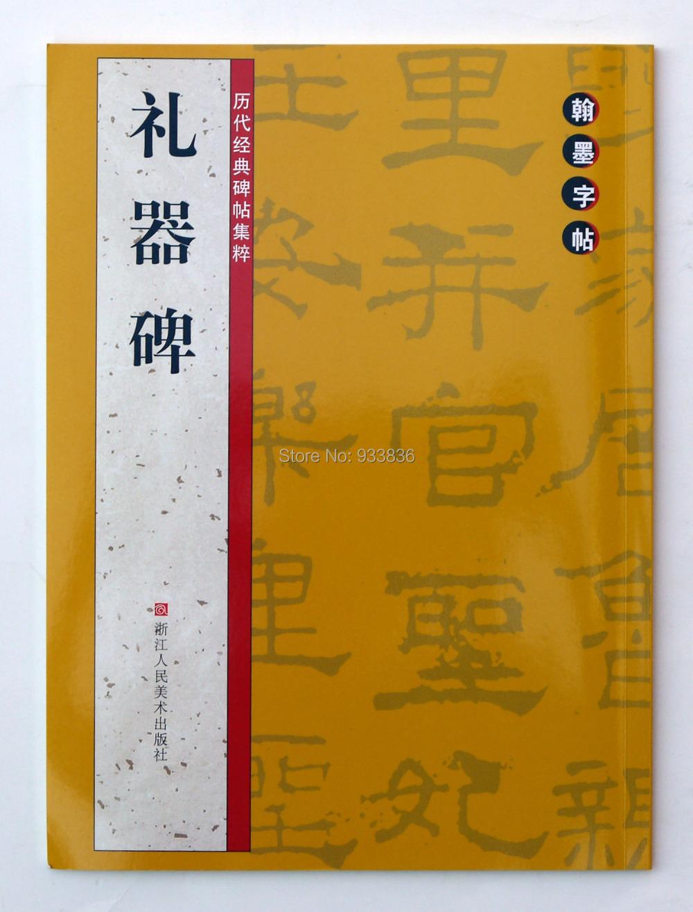 Chinese calligraphy book li qi bei shu clerical script