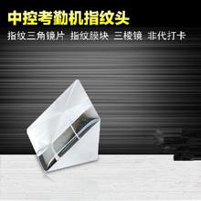 Original! ZK software replacement  time attendace fingerprint reader Crystal Fingerprint membrane triple prism