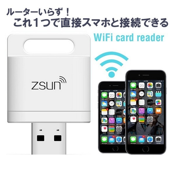 ZSUN Wireless WiFi Smart Portable TF Card Reader for ipad and Smart Phone(China (Mainland))