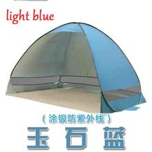 Outdoor camping hiking beach summer tent UV protection fully automatic sun shade quick open pop up