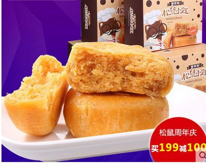free shipping Chinese Snack cakes and meat Muffin dried food<br><br>Aliexpress