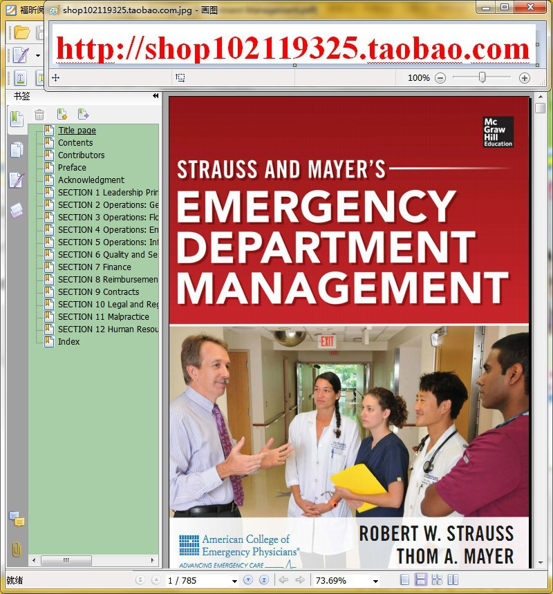 Strauss and Mayer's Emergency Department Management(China (Mainland))