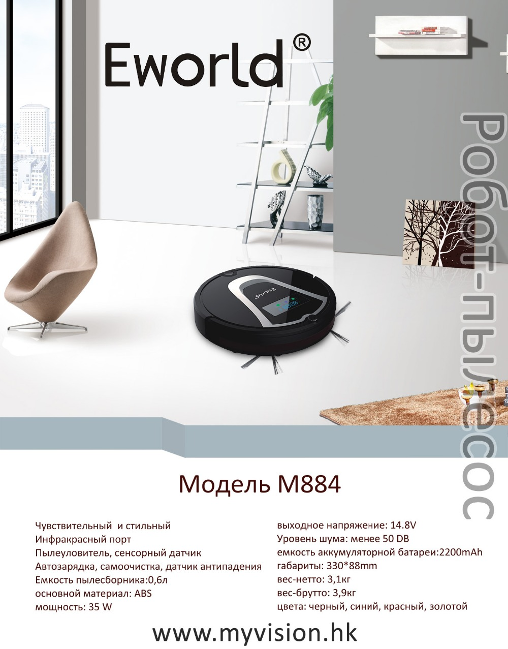 Eworld M884 Automatic Robotic Vacuum Cleaner With LCD Remote Control Automatic Mop Function Cordless For Cleaning House Floor(China (Mainland))