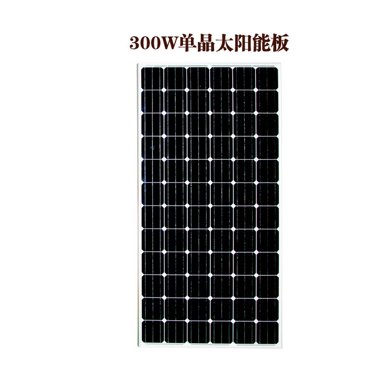 The new Class A 300W monocrystalline silicon solar panel solar power systems 24V battery charging(China (Mainland))