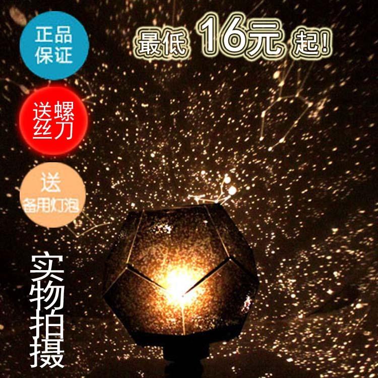 Romantic starry sky projection lamp projector star light lamp mantianxing light sleep(China (Mainland))