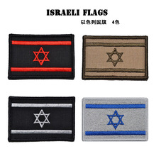 Israel flag Velcro patch chapter 3D woven lable stick Personality armbands badge Embroidery design badges customized