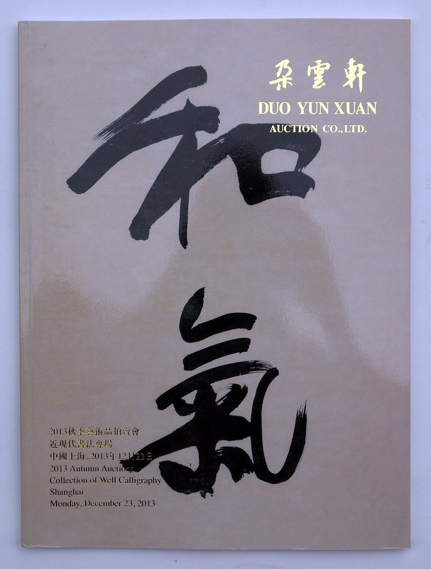 catalog Chinese contemporary calligraphy DUO YUN XUAN auction 2013 ink art book<br><br>Aliexpress