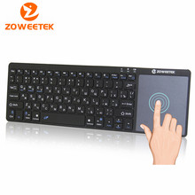 2015  Latest Multifunction Wireless Bluetooth Keyboard with Touchpad
