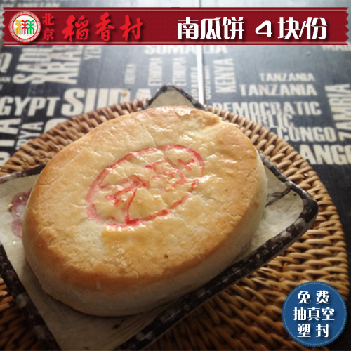 2016 Dragon Ball Matcha Tea Matcha The Old Beijing Daoxiaochun Pastries Pumpkin Pie Four / A (about 200g) To Buy Delivery Day(China (Mainland))
