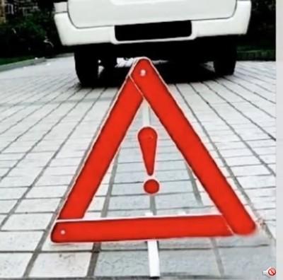 Предупреждающие знаки для рама автомобиля предупреждение и
