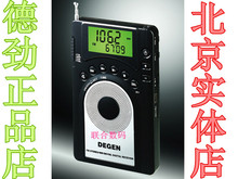 Degen 15 full stereo portable student machine automatic charge radio