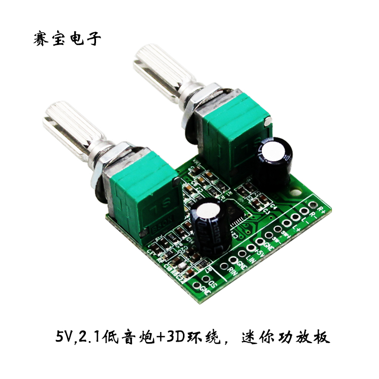 5V 2.1 bass cannon +3D surround mini power amplifier board the world's first USB bass cannon (C7B1)(China (Mainland))