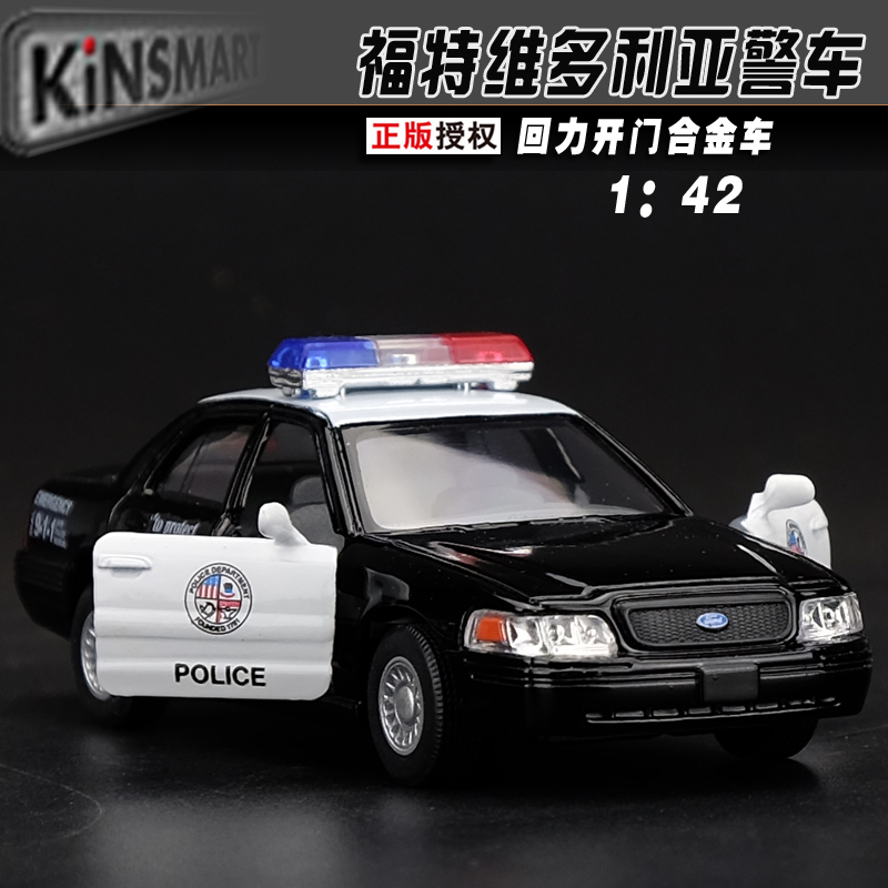 Free Shipping Top Quality 1:42 FORD Victoria Police theCar Diecast Alloy Model Car Pull Back Toy Vichle As Gift For Boy Childs(China (Mainland))