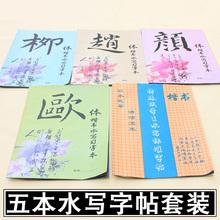 Liu Yan Ou Zhao script 5 brush water writing paper cloth article Wubao water copybook written free ink calligraphy tracing(China (Mainland))