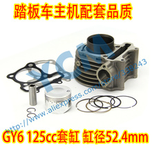 Cylinder Kit Block with Piston Set 52.4mm Scooter Engine GY6 125cc Modify Parts 152QMI Spare Parts YCM TG-GY6125