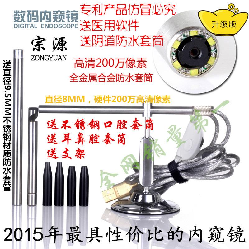 Waterproof hd digital 8mmusb medical endoscope electronic microscope gynecatoptron magnifier(China (Mainland))
