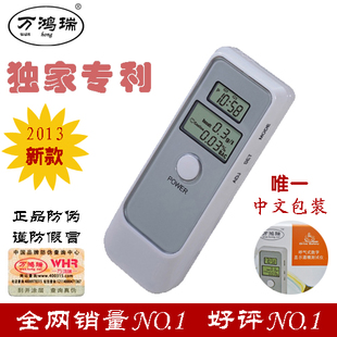 Portable alcohol tester breathing type testing instruments wine(China (Mainland))