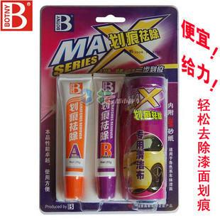 QP013 touch up AB wax repair car depth repair agent difluorethylene wax polishing wax car scratches repair one set with 2 pcs(China (Mainland))