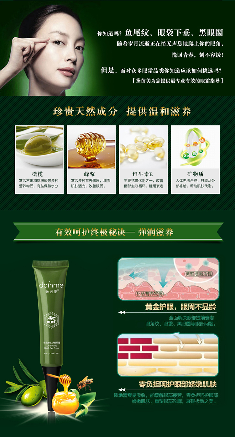 DAINME Health Face Skin Care Product Olive Royal Jelly Extract Eye Treatment Cream 30g Dark Circles Anti-Puffiness Moisturizing  DAINME Health Face Skin Care Product Olive Royal Jelly Extract Eye Treatment Cream 30g Dark Circles Anti-Puffiness Moisturizing