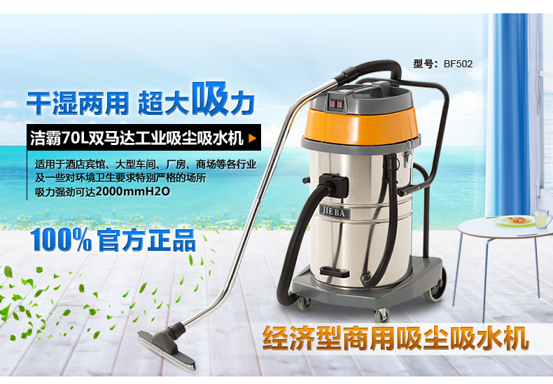 70L dual motor power suction machine, vacuum cleaner carpet cleaner industrial vacuum cleaners(China (Mainland))