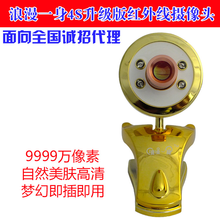 Webcam Web Camera An Upgraded Version of The Computer Romantic 4s Hd Infrared Video -free Drive Fantasy Skin Discoloration +(China (Mainland))