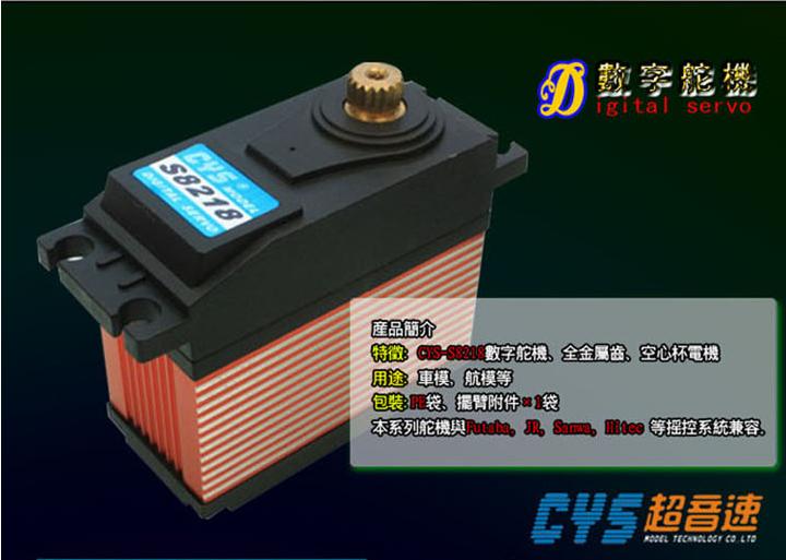 Cys-s8218 metal servo 40kg metal servo professional baja servo digital signal source(China (Mainland))