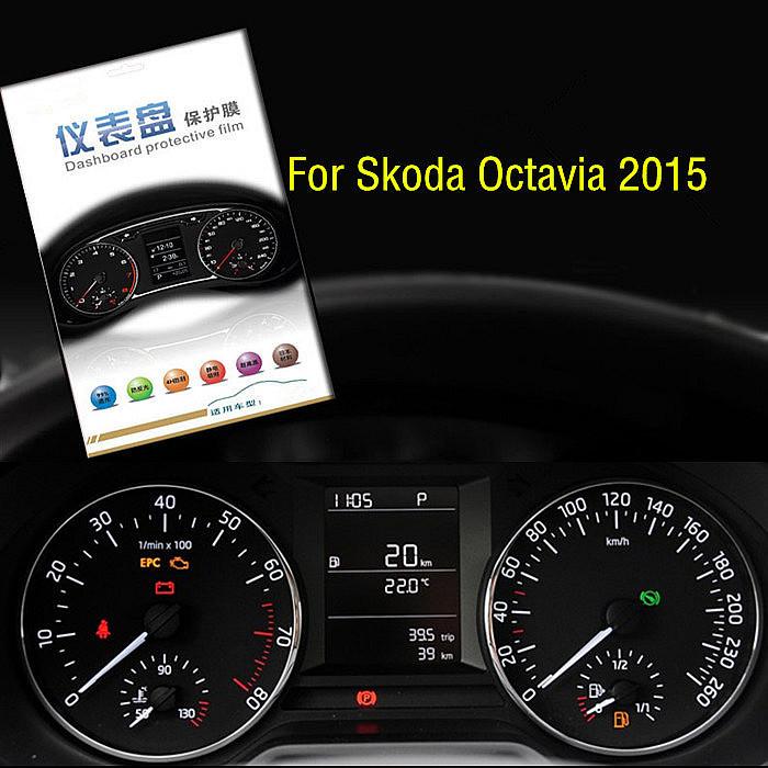 Новые высокая Quilaty , посвященный автомобиль инструмент протектор экрана HD 4 H панель защитная пленка для Skoda Octavia 2015