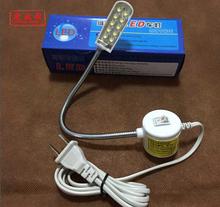 10 pcs LSF-10F-U   Led sewing machine lamp, industrial sewing light, table light, working lamp AC110V220V380V(China (Mainland))