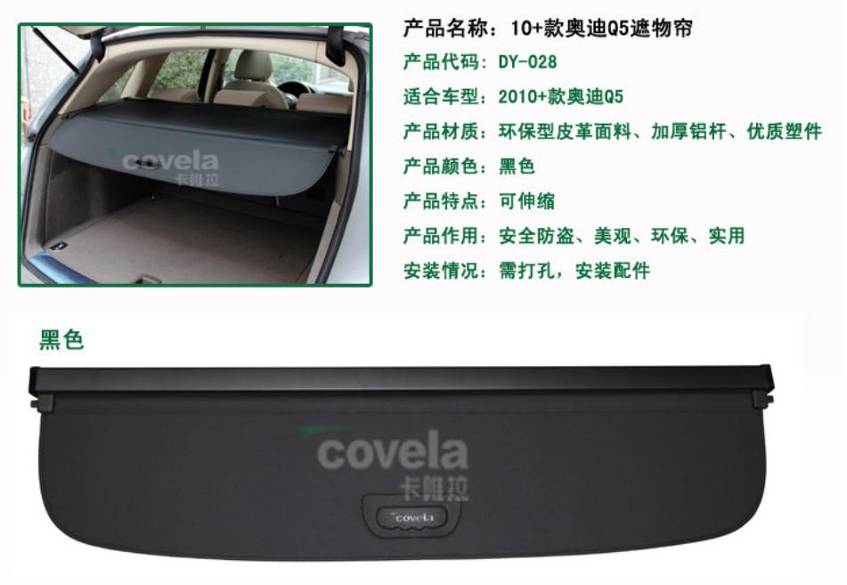 Высокое - q! задний багажник щит безопасности брюки-карго багажника тень безопасности для audi q5 2009.2010.2011.2012.2013.2014.2015.shipping
