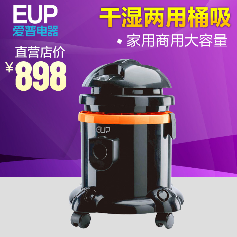 EUP / EUP genuine consumer and commercial wet and dry vacuum cleaner suction bucket capacity WD-320(China (Mainland))