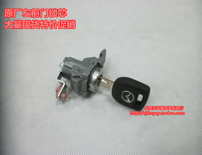 M3 star Cheng Rui wing left front door lock cylinder core Mazda 2 Jin Xiang whole car drivers who cylinder cylinder<br><br>Aliexpress