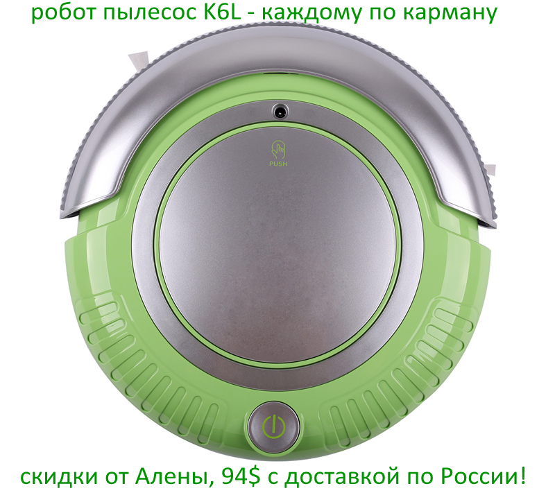 (best price to Russia) K6L Lilin mini Robot Vacuum Cleaner, Mop function, 3 kinds of working modes,Anti-Collision,LED light(China (Mainland))