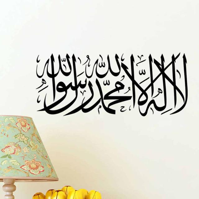 Амазонка лучшие продажи арабский исламский проект стены декор художественные наклейки 586 виниловые фрески главная наклейки