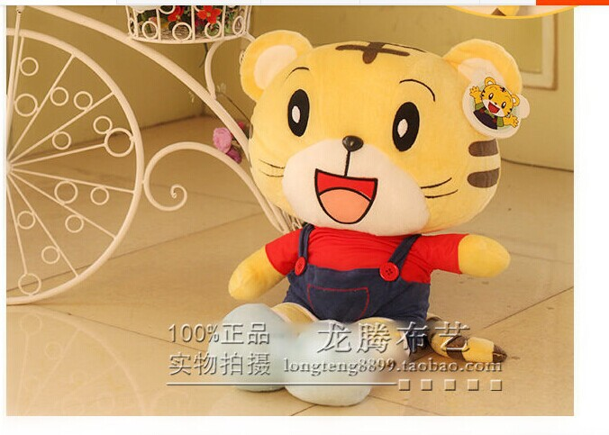 75 cm cartoon Qiao tiger toy cloth tiger doll gift w4693<br><br>Aliexpress