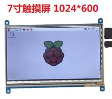 Buy Raspberry pie Raspberry Pi 3B/2B/B+ 7 inch screen capacitive touch screen 1024*600 HDMI+USB for $69.92 in AliExpress store