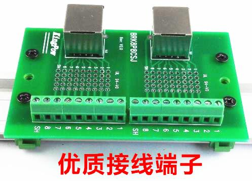Dual Channel two RJ45 Breakout PCB Board Ethernet LAN interface to Terminal port adapter switch terminals Din Rail Mounting(China (Mainland))