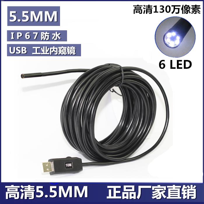 Latest 1 million 300 thousand pixel 5.5mm hose industrial pipe endoscope USB HD Mini waterproof camera(China (Mainland))