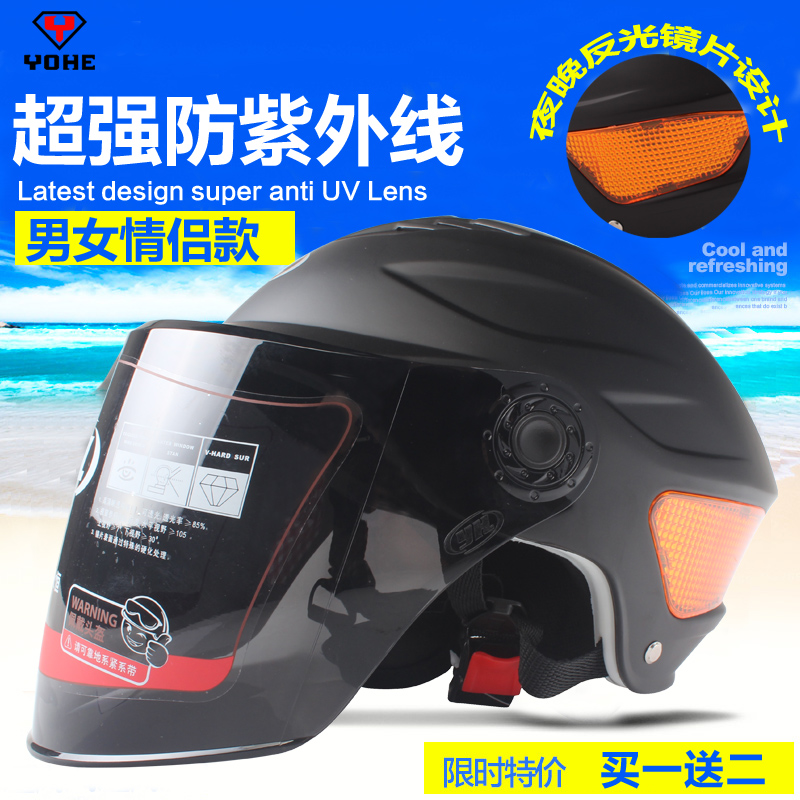High quality of summer motor helmets with UV sunscreen safety helmet motorcycle checp(China (Mainland))