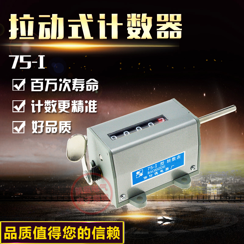 Rotating Speed Monitor : Reversible counter promotion shop for promotional