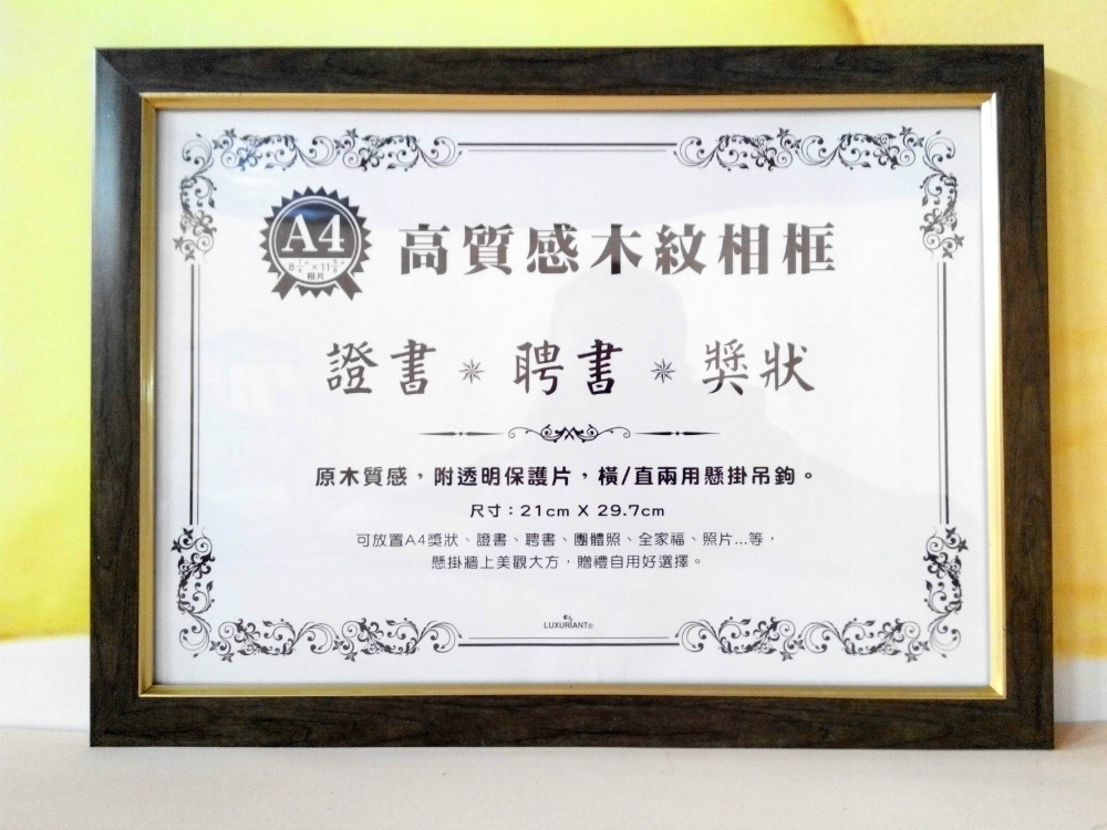 Tiger Plastic A4 (21x29.7cm) Document Frame, Holds A4 Certificate ,photo frame,walnut ,wood color(China (Mainland))