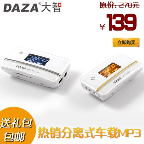 Big z3 daza car mp3 car player fm launch cigarette lighter remote control music function(China (Mainland))