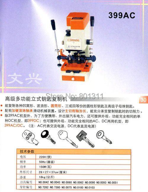 Guaranteed 100% high quality WenXing key cutting machine 399AC ( Best quality+Guaranteen for 1 years)(China (Mainland))