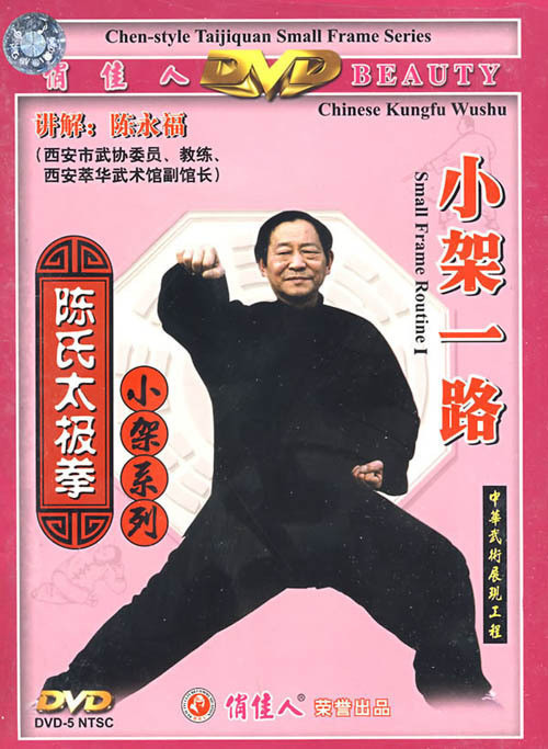 Фотография The martial arts teaching disc genuine CD Chen Taijiquan small frame series 11DVD Chen Yongfu