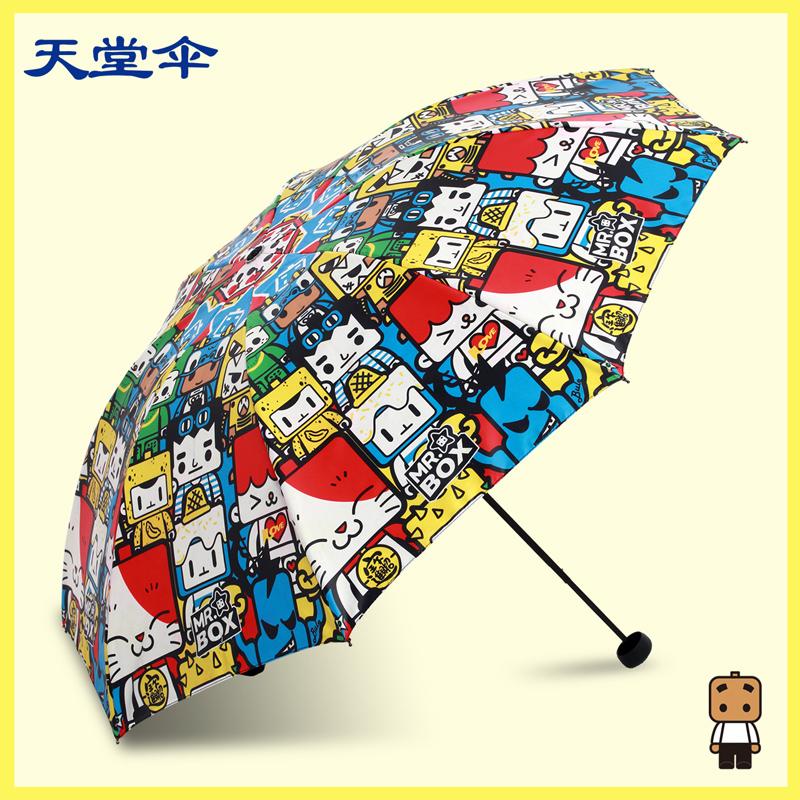 Yang Qi genuine paradise umbrella & Small box umbrella traditional super sun uvioresistant(China (Mainland))